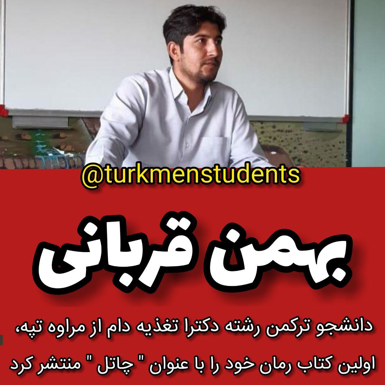 بهمن قربانی