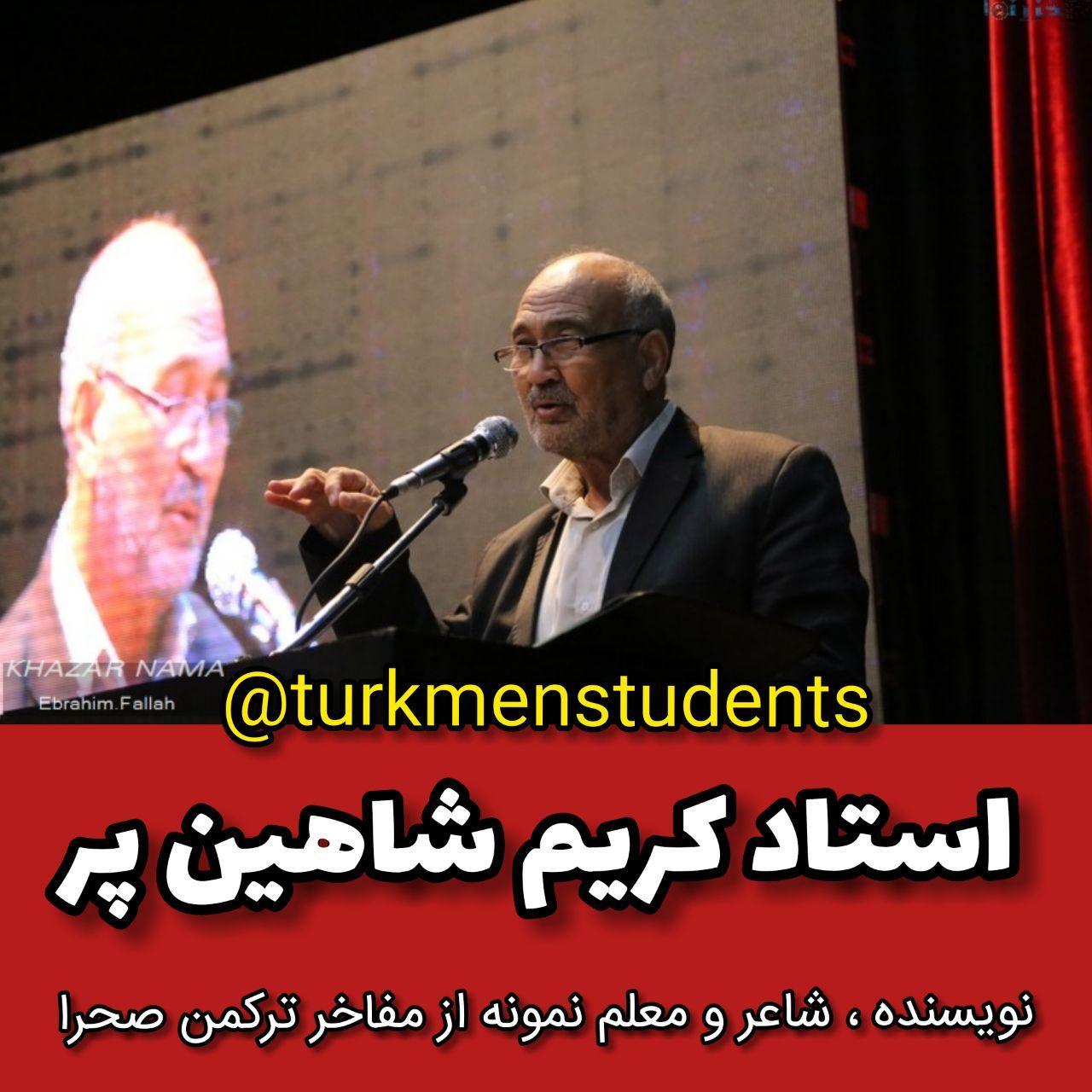 استاد کریم شاهین پر نویسنده، شاعر و معلم نمونه از مفاخر ترکمن صحرا
