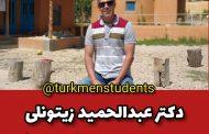 دکتر عبدالحمید زیتونلی دکترا مدیریت و برنامه ریزی ورزشی از مفاخر علمی ترکمن صحرا