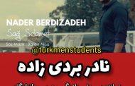 نادر بردی زاده، خواننده ، مدل ، بازیگر ، مدرس دانشگاه ، کار آفرین و فعال اقتصادی ترکمن صحرا