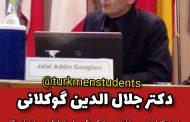 دکتر جلال الدین گوکلانی ، فوق دکترا زیتون شاغل در آمریکا از مفاخر علمی ترکمن صحرا