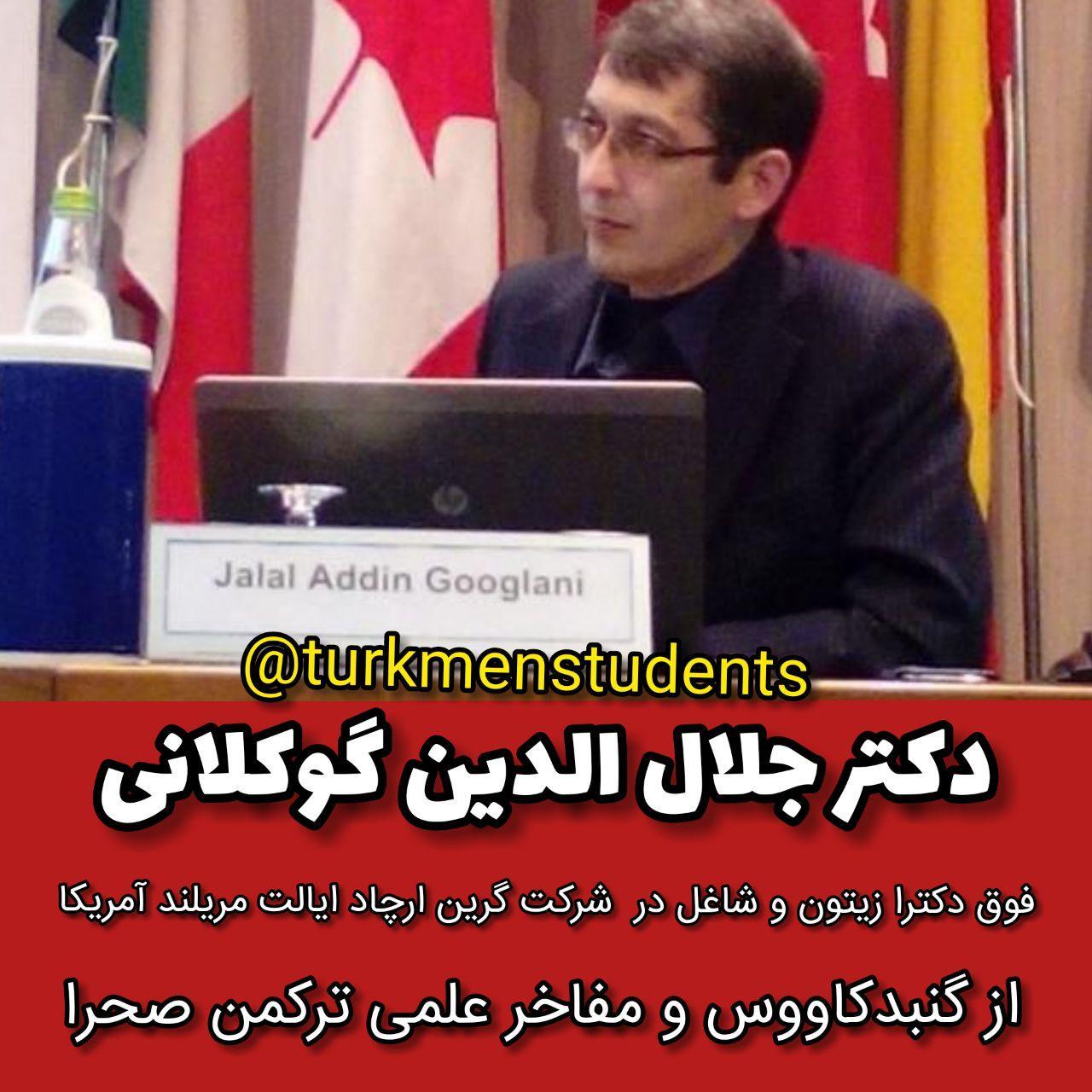 دکتر جلال الدین گوکلانی