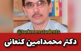 دکتر محمدامین کنعانی ، دکترا جامعه شناسی و عضو هیئت علمی دانشگاه گیلان از گمیش تپه و مفاخر علمی ترکمن صحرا