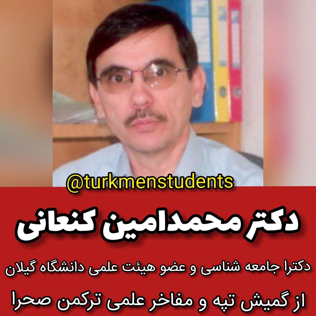 دکتر محمدامین کنعانی