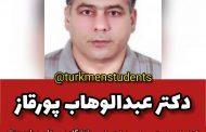 دکتر عبدالوهاب پورقاز ، دکترا علوم تربیتی و عضو هیئت علمی دانشگاه سیستان و بلوچستان و از مفاخر علمی ترکمن صحرا
