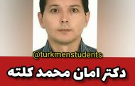 دکتر امان محمد کلته، دکترا مهندسی آب و عضو هیئت علمی دانشگاه گیلان