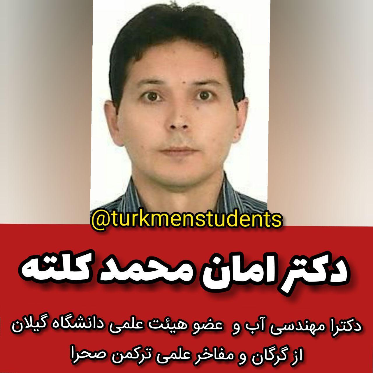 دکتر امان محمد کلته