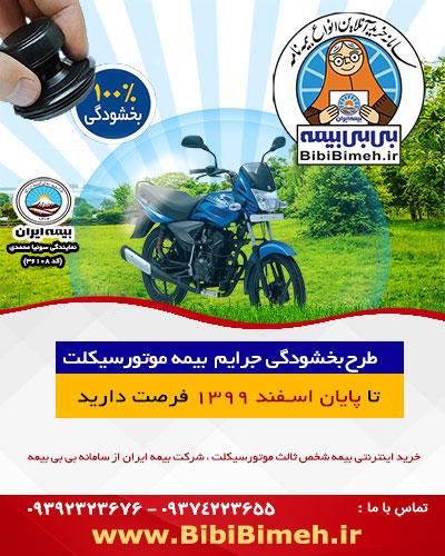 بخشودگی جرائم دیرکرد بیمه شخص ثالث موتورسیکلتها