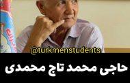 حاجی محمد تاج محمدی شاعر خوش ذوق ترکمن، دار فانی را وداع گفت