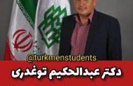 دکتر عبدالحکیم توغدری، دکترا علوم دامی و عضو هیئت علمی دانشگاه علوم کشاورزی و منابع طبیعی گرگان از گنبدکاووس و مفاخر علمی ترکمن صحرا