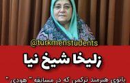 """زلیخا شیخ نیا ، بانوی هنرمند ترکمن که در مسابقه """" هودی """" مقام اول را کسب نمود"""