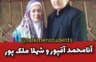 مصاحبه با زوج ترکمن نیکوکار از گنبدکاووس