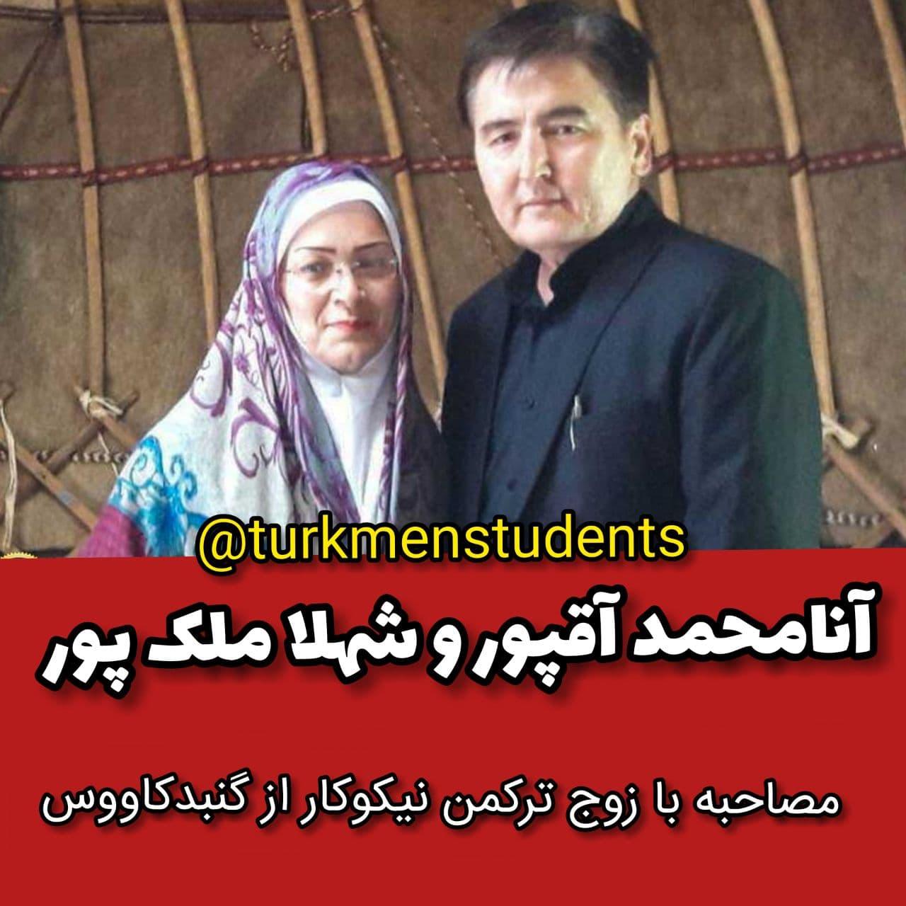 زوج ترکمن نیکوکار