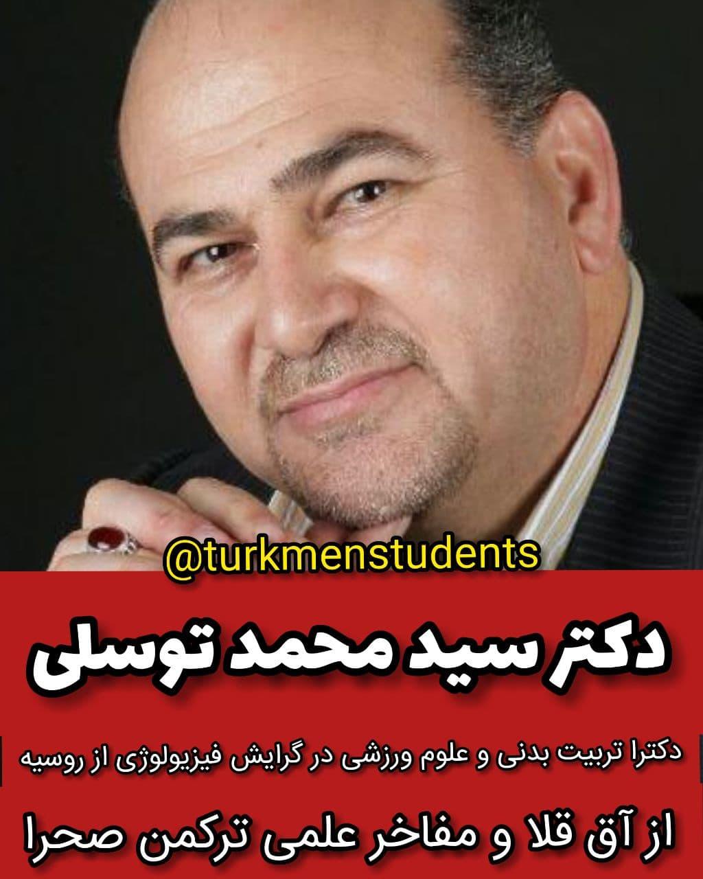 دکتر سید محمد توسلی