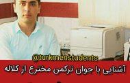 آشنایی با جوان ترکمن مخترع از کلاله، حسن عوض زاده