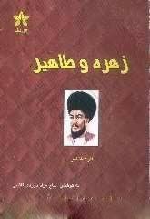 دانلود رایگان نسخه الکترونیکی کتاب داستان زهره و طاهیر به زبان ترکمنی