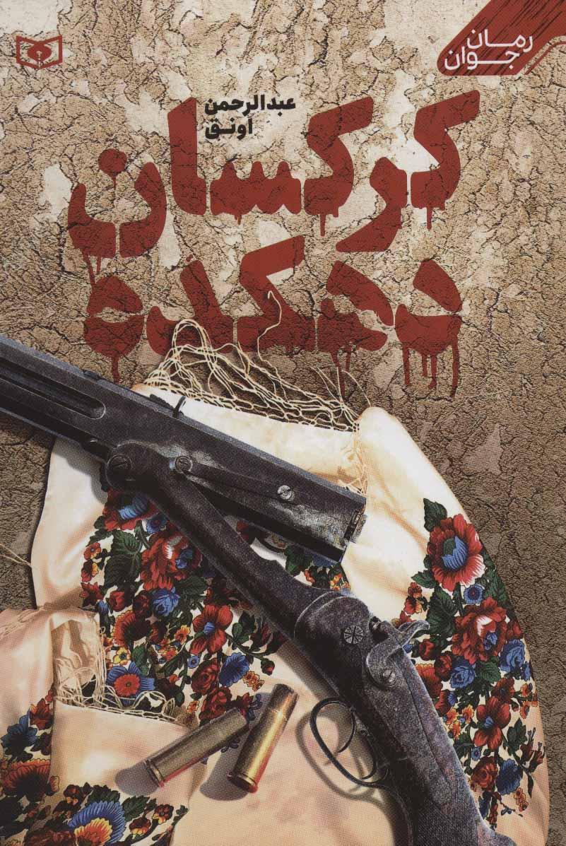 عبدالرحمان اونق « کرکسان دهکده » را راهی بازار نشر کتاب کرد