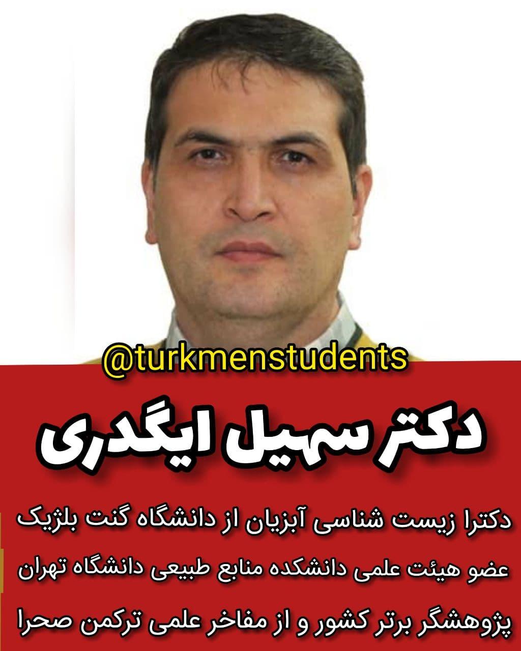 دکتر سهیل ایگدری