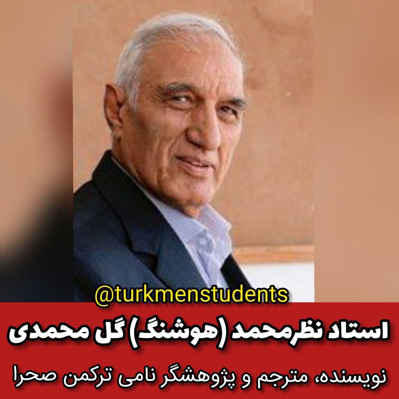 استاد نظرمحمد(هوشنگ) گل محمدی