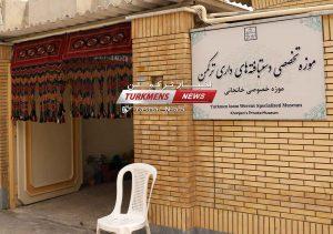 موزه خصوصی فرش ترکمن در گنبد کاووس